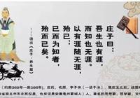 8句話,道破中國哲學精髓,終於懂了!
