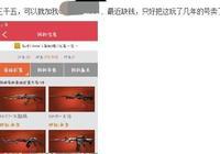CF:一個售價3500的賬號,彩虹哥躺槍