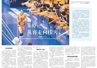 朱婷獲官方認證,人民日報發文盛讚與姚劉李中國體育閃耀名字同行