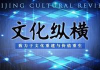 鄭永年:亞洲人會思考嗎? | 文化縱橫