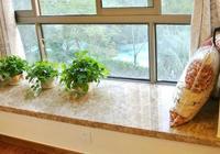 後悔飄窗窗臺沒選大理石,裝修幾年後飄窗就廢了!