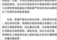中國建設銀行渠道與運營管理部原副總經理陳德被開除黨籍和公職