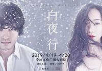 韓雪音樂劇《白夜行》被質疑假唱,這一場放錄音的音樂劇該誰買單