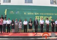 德州舉辦第二屆中國(德州)對接京津冀優質農產品博覽會