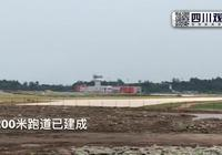 已開通4條航線!自貢鳳鳴通用機場下月投入運營