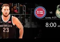 4/20 【NBA】週六籃球推薦:底特律活塞 vs 密爾沃基雄鹿