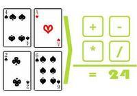 """為什麼紙牌遊戲是算""""24點"""",而不是""""23點""""或者""""25點""""呢?"""