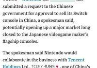 騰訊代理了任天堂Switch,有人歡喜有人愁