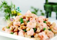 腰果蝦仁的製作方法是什麼?