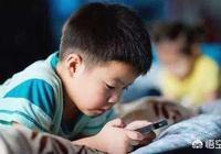 小學初中的孩子到底該不該玩手機?家長應該如何應對?
