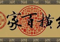 篆印藝術|論篆