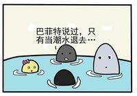 呆魚漫畫:《當潮水退去,才知道誰沒穿底褲》