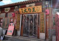 每次去北京延慶永寧古鎮,必買這種特產,1元1個,好吃不油膩