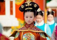 《美人心計》裡的小皇后張嫣,長大後再演娘娘,美的認不出!