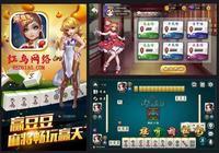 """""""互聯網+""""帶來好時代,紅鳥棋牌開發營造綠色棋牌遊戲環境"""