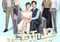 如何評價由馬麗、潘粵明、孫堅、李乃文主演的輕喜劇《逆流而上的你》?