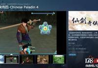 8月28日發行,《仙劍四》與《仙劍五》登錄Steam