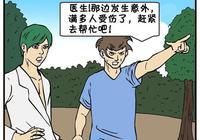 惡搞漫畫:一張萬能的創可貼