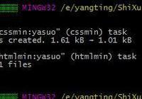 Grunt壓縮HTML和CSS