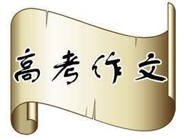 """2017年高考語文作文題目揭曉:""""我與高考""""或""""我看高考"""""""