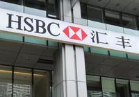 匯豐CEO和大中華區行政總裁相繼辭職,你怎麼看?