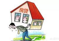 月供4300,快撐不下去了,你們買完房子後生活質量怎麼樣?