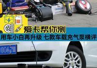 用車小白再升級  七款車載充氣泵橫評