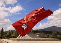 井岡山革命根據地,第一個紅色根據地