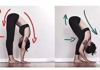 練瑜伽,你真的會做前屈嗎?