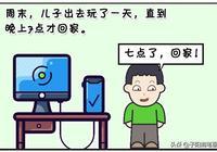 惡搞漫畫:找到爸爸的私房錢