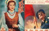 1951年大眾電影封面封底,純樸的老演員們,你能認出幾位?