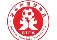 2017年汕頭市足球協會冠軍、甲級聯賽第一循環小結
