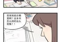 咪尚漫畫:被小學生難倒的大學生!