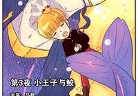 睡前漫畫 小王子和鮫