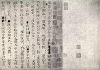 其實,司馬光《資治通鑑》手稿是一份絕色書法!