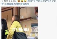 """譚維維幫老公拔鞋被偷拍成視頻,留言""""威脅"""":給我刪了"""