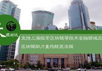 支持上海探索區塊鏈等技術金融領域應用;區塊鏈助力重構就醫流程