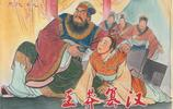 東漢演義連環畫01《王莽篡漢 下部分》