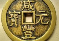 精品賞析—古錢幣三枚