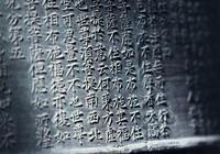 漢語四聲與對聯對聯的平仄規律