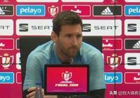 我們道歉!梅西終於發聲評價歐冠被逆轉,不怪巴爾韋德!