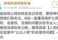 嗶哩嗶哩針對蔡徐坤發的律師函強勢發文回覆,對此你怎麼看?該如何解讀此事?