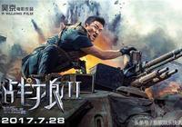 《戰狼2》票房問鼎40億,團隊大賀戰功,卻有人喊老子不幹了