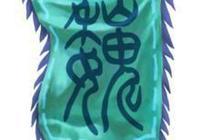 戰國七雄——魏