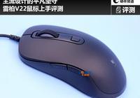 主流設計的平凡堅守 雷柏V22鼠標上手評測