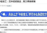 中國第四代核潛艇已交付:是攻擊核潛艇還是戰略核潛艇?