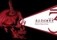 第三屆南瓜奇幻電影節(北京)展映活動