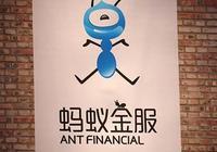 螞蟻金服為什麼不上市?如果上市會有什麼影響嗎?