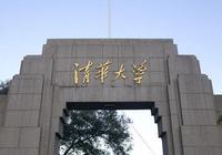 清華大學在世界排名多少?