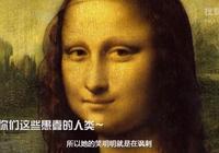 為什麼《蒙娜麗莎的微笑》有永恆的魅力?